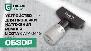 Устройство для проверки натяжения ремней Licota ATA-0419(, 2017-01-23T15:01:38.000Z)