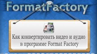 Как конвертировать видео и аудио в программе Format Factory(Получите доступ к закрытой серии видео уроков по удаленной работе: http://goo.gl/IYQ50n Контакты: Сайт http://staff-online.ru/..., 2015-10-19T22:32:55.000Z)