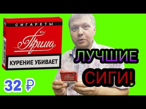 ПРИМА ЛЕГЕНДА СССР  СИГАРЕТЫ  - ОБЗОР ПРИМА ДОНА!