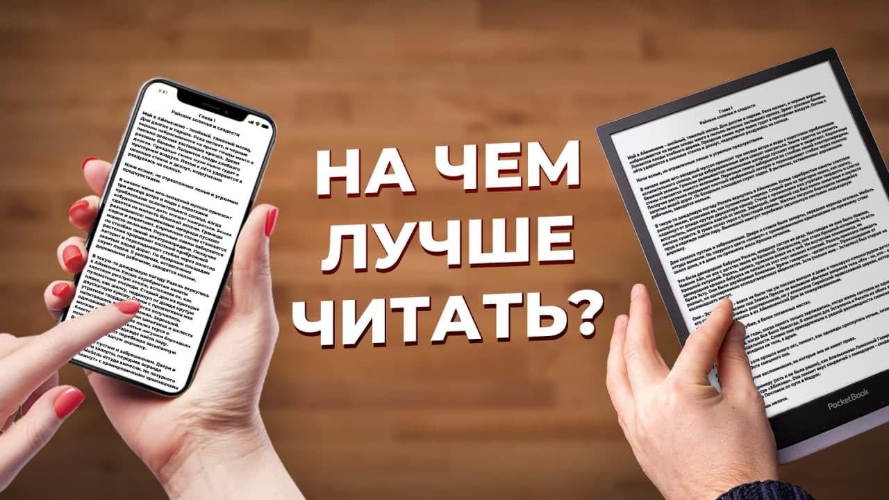 Нужны ли электронные книги в 2020? Обзор Pocketbook InkPad 3 Pro, 616, Touch Lux 4, Basic 3