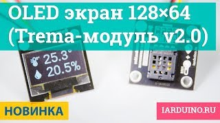 "OLED экран 128×64 / 0,96"" (Trema-модуль V2.0)   Новинка от iarduino.ru"