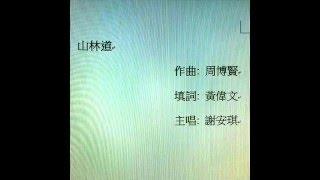 謝安琪 Kay Tse - 山林道 伴奏