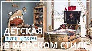 видео Детская кровать в виде машины или корабля для мальчиков. Необычные детские кровати для девочек. Фотографии кроватей.