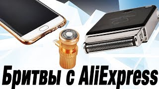 ТЕСТ БРИТВ С АЛИЭКСПРЕСС