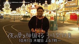 10月1日(木)よる7時からは『夜の巷を徘徊する 3時間特集』を放送!マ...