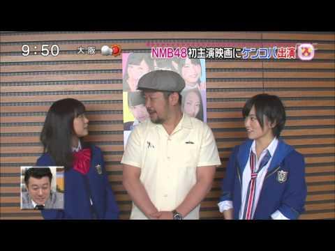 NMB48 映画げいにん 初日舞台挨拶