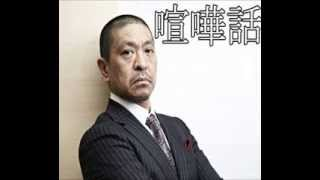 松本ひとしの尼崎高校時代のケンカの話。 まっちゃんの意外な部分がみれ...