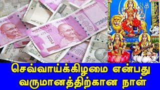 செவ்வாய்க்கிழமை என்பது வருமானத்திற்கான நாள் | Sevvai Kizhamai Varumaanam | Tuesday Lucky Day