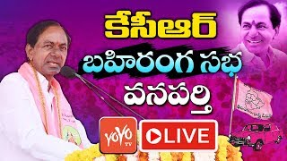 CM KCR LIVE | TRS Public Meeting at Wanaparthy | KCR Election Campaign LIVE | YOYO TV Channel