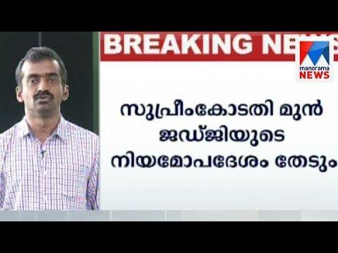 Solar case | Manorama News