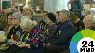 Освободителям Ленинграда вручили памятные знаки - МИР 24