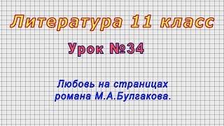 Литература 11 класс (Урок№34 - Любовь на страницах романа М.А.Булгакова.)