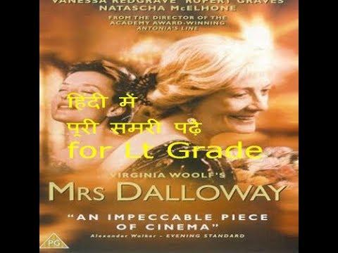 Mrs. Dalloway by Virginia Woolf summary- हिंदी में पूरी समरी पढ़े/ for Lt Grade