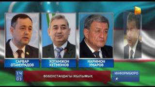 Өзбекстанның келесі президенті кім болуы мүмкін?
