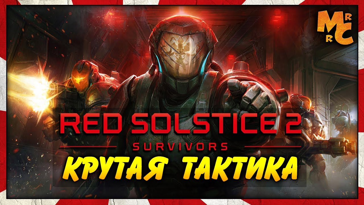 The Red Solstice 2 - ЭКШОНИСТАЯ ТАКТИКА