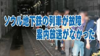 ソウル地下鉄の列車が故障「案内放送がなかった」―韓国ネットの声