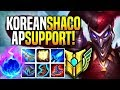 2000 GAMES of AP SHACO SUPPORT Looks Like this! | Korean OTP Shaco Main Support