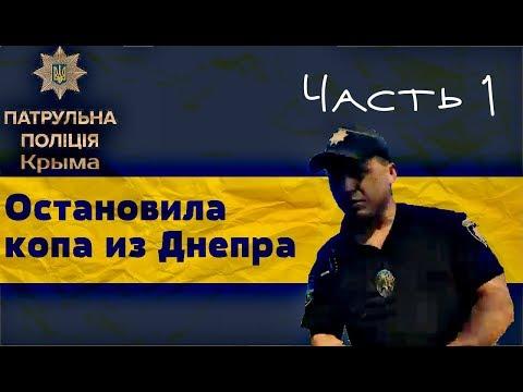 Новая полиция Крыма...
