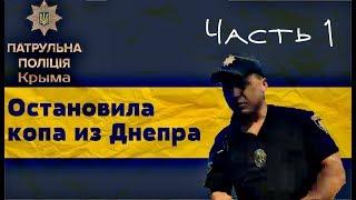 Новая полиция Крыма остановила копа из Днепра ЧАСТЬ 1