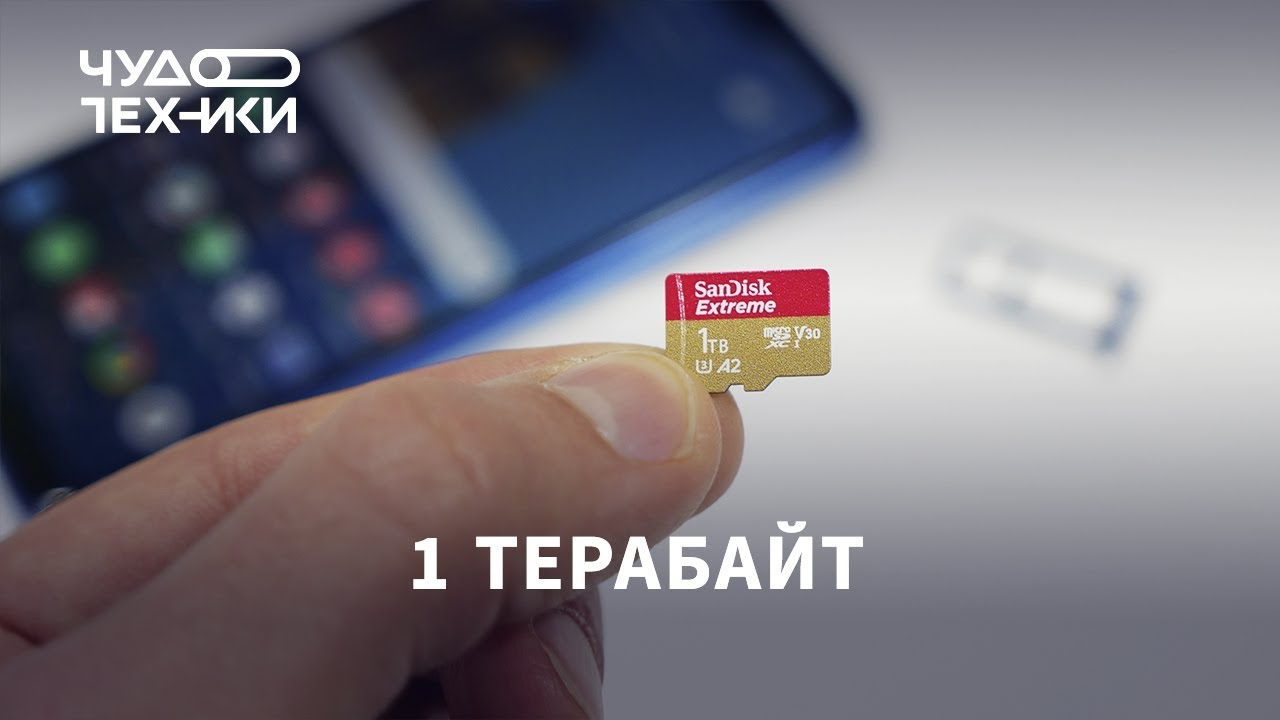 Ставим в смартфон флешку на 1 ТЕРАБАЙТ