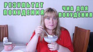 постер к видео Результат похудения. Полезный завтрак для похудения .Чиа пудинг. Чиа для похудения?