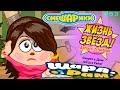 Смешарики Шарарам 83 ДЕРЗКОЕ ОГРАБЛЕНИЕ Жизнь Звёзд Детское видео Игровой мультик Let S Play mp3