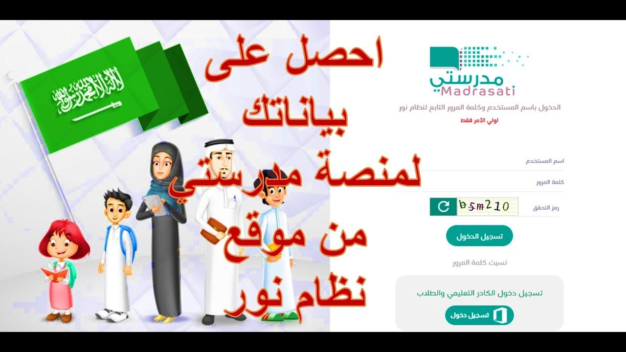 استخراج بيانات مدرستي للطالب ة من نظام نور Youtube