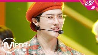 [MPD직캠] X1 조승연 직캠 4K '웃을 때 제일 예뻐' (X1 CHO SEUNGYOUN FanCam) | @MCOUNTDOWN_2019.9.5