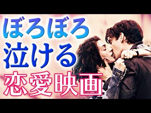 【涙腺崩壊】ボロボロ泣ける恋愛映画3選【洋画おすすめ】