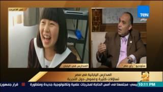 رأي عام - المدارس اليابانية في مصر.. تساؤلات كثيرة وغموض حول التجربة - فقرة كاملة