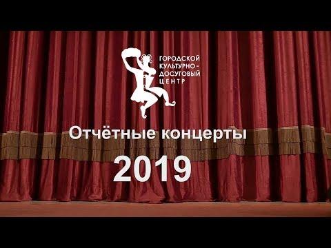 ГКДЦ  Уфа  Отчётные концерты 2019