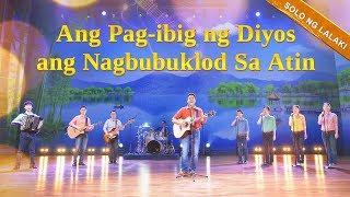 Ang Pag-ibig ng Diyos ang Nagbubuklod Sa Atin