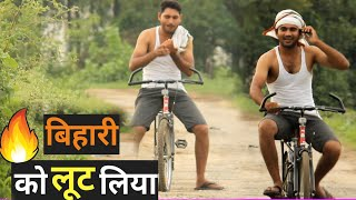 बिहारी को लूट लिया 😂😂 Funny Comedy Videos 2018 - Episode 22 - Totally tips