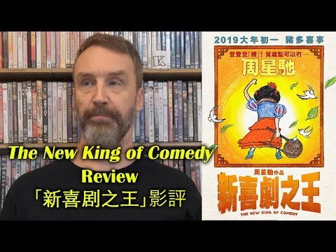 The New King of Comedy/新喜剧之王 Movie Review