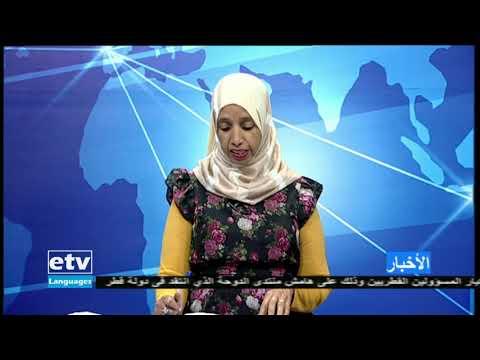 Arab News Dec,16/2019