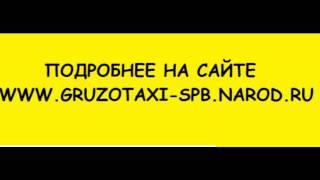 Грузотакси(, 2011-04-14T11:15:01.000Z)