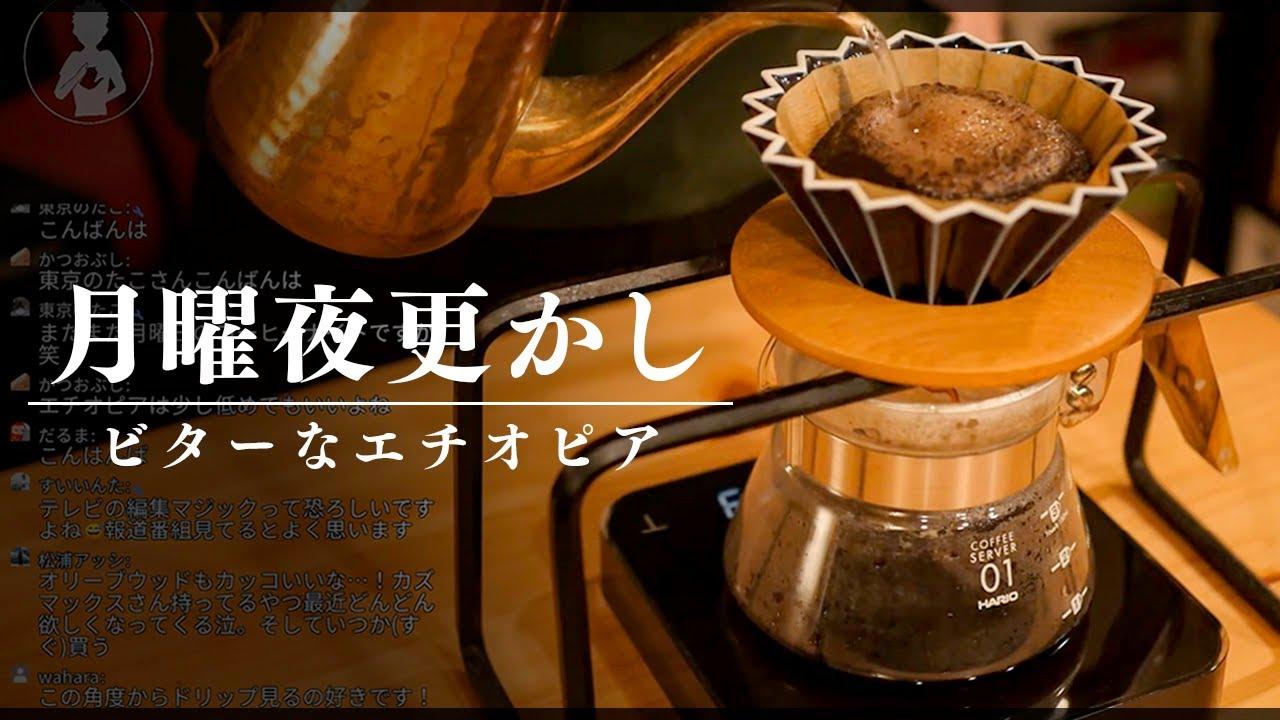 【生放送アーカイブ】水出しから始める新豆コーヒーナイト!