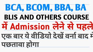 What is qualification For BCA, BBA, BLIS, BA, And Others course