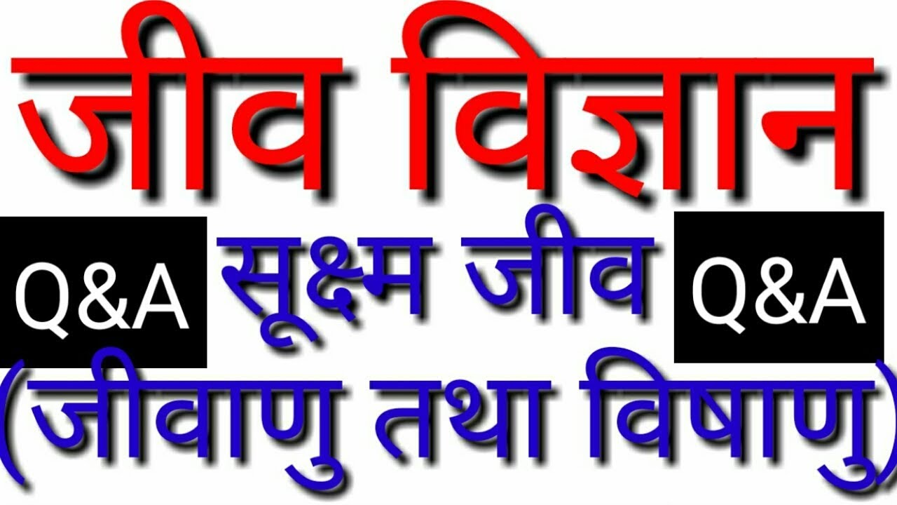 BIOLOGY QUESTIONS AND ANSWERS IN HINDI ON MICROORGANISMS BACTERIA AND VIRUS   जीव विज्ञान Q&A ...