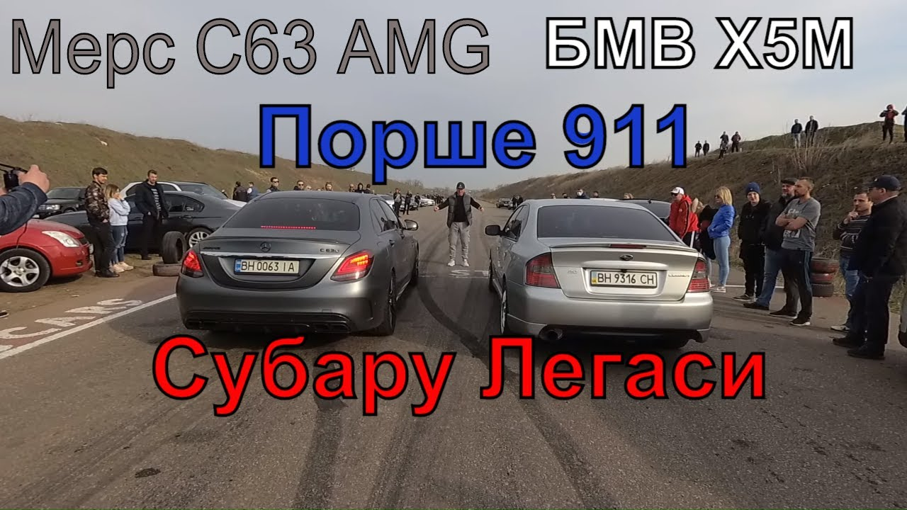 Субару Легаси Мерседес С63Амг Порше 911 Бмв Х5М