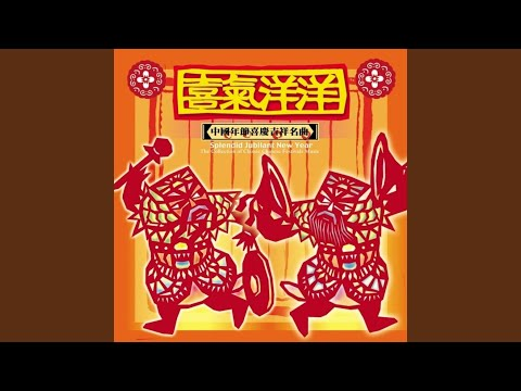 Top Tracks - Xiao-Peng Jiang & The Chinese Orchestra of Shanghai Conservatory