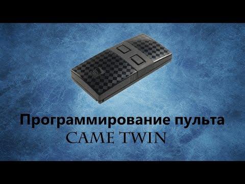 видео: Программирование пульта Сame twin
