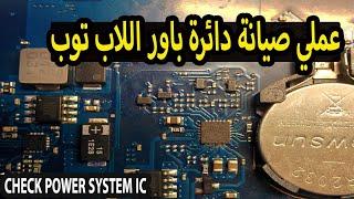 Laptop Dell powersystem ic تتبع وصيانة دائرة الباور سيستيم لاب توب فاصل باور