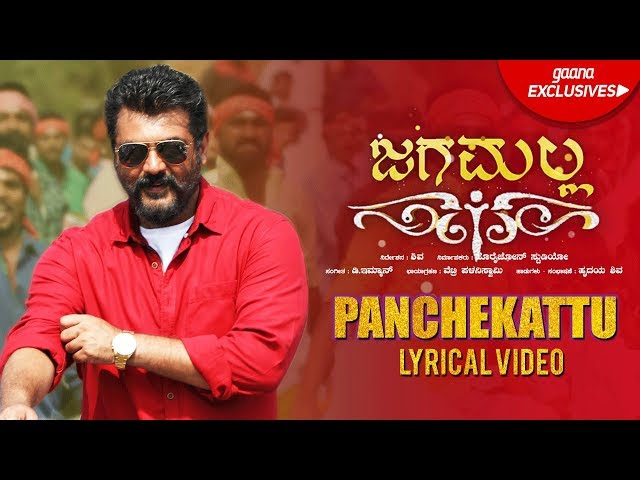 Panchekattu Song with Lyrics | Jaga Malla Kannada Movie | Ajith Kumar, Nayanthara | D.Imman | Siva