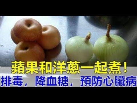 洋蔥和蘋果一起煮,不僅排毒消脂,還能預防心臟疾病,渴望瘦身的朋友別錯過!