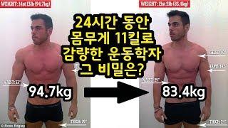 24시간동안 11kg를 감량한 운동학자의 비밀?!