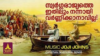 വചനത്തിലൂടെ യേശുഎപ്പോഴും നമ്മോടൊപ്പമുണ്ട്   Joji Johns Christian Devotional Songs   Jayachandran
