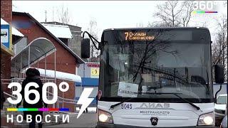 Подмосковные автобусы приведут к единому стилю до конца этого года