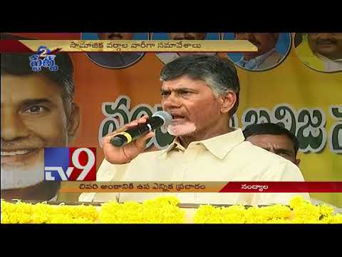 Thumbnail: Nandyal By-poll campaign comes to end - TV9