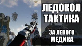 WARFACE СПЕЦОПЕРАЦИЯ ЛЕДОКОЛ ПРОФИ. ТАКТИКА ЗА ЛЕВОГО МЕДА